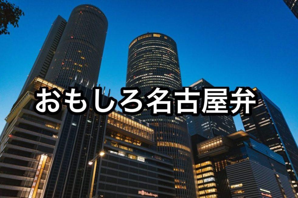 【チン〇ン?】あなたはいくつ知っている?オモシロ名古屋弁講座【机を釣る?】
