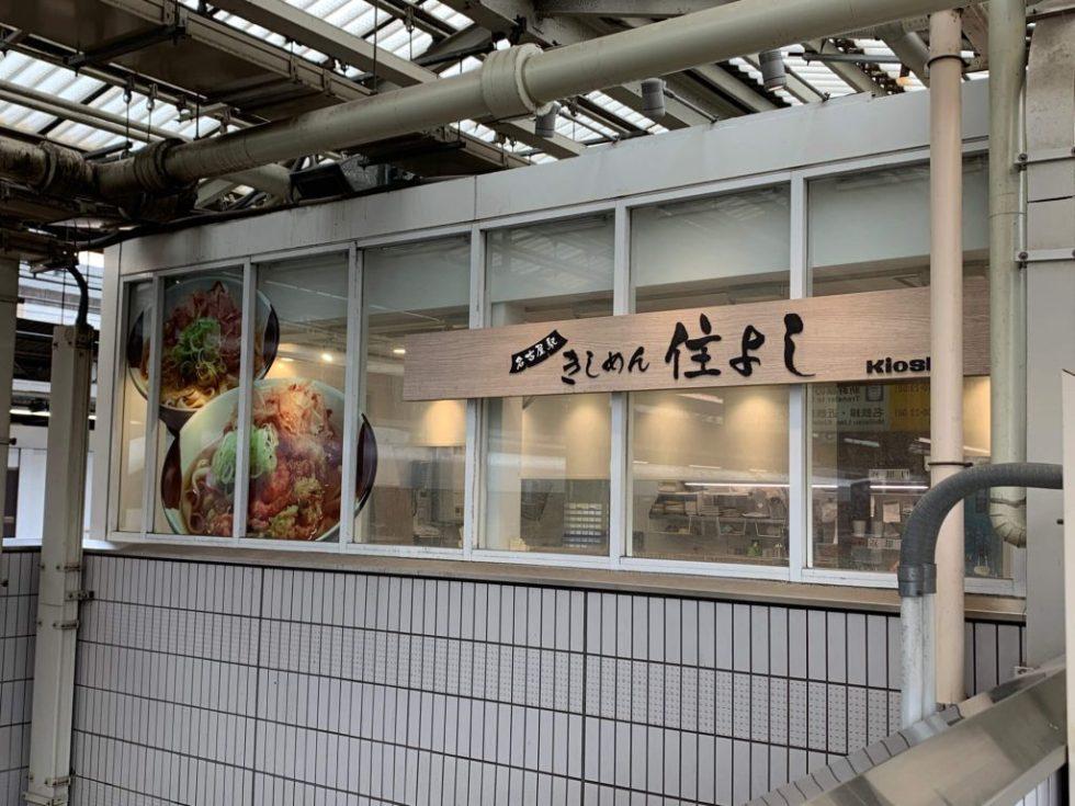 名古屋駅5〜6番ホーム「住よし」