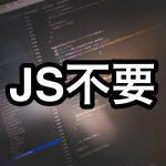 【JS不要】CSSだけで要素をアニメーションしよう!