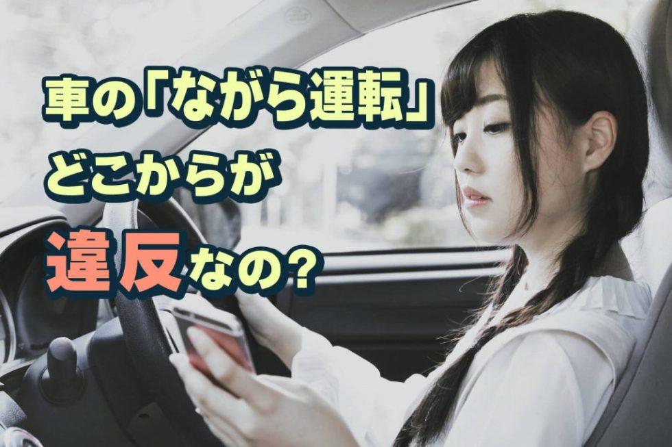 車の「ながら運転」どこからが違反なの?
