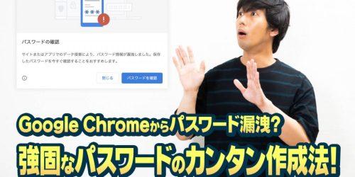 Chromeからパスワード流出?