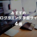 2020年はプログラミング学習元年に!おすすめの学習サイト4選