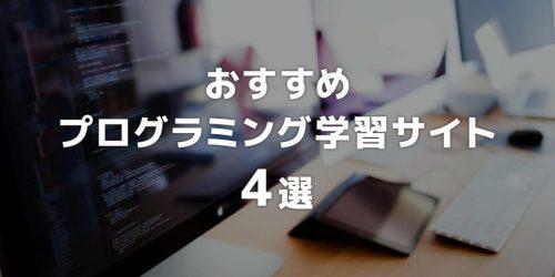 おすすめプログラミング学習サイト4選