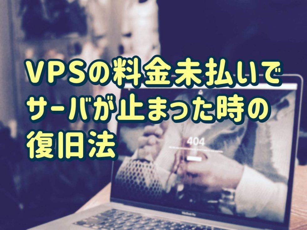 VPSの料金未払いでサーバが止まった時の復旧法
