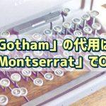 使うだけでデザインがグッと良くなる無料フォント「Montserrat」