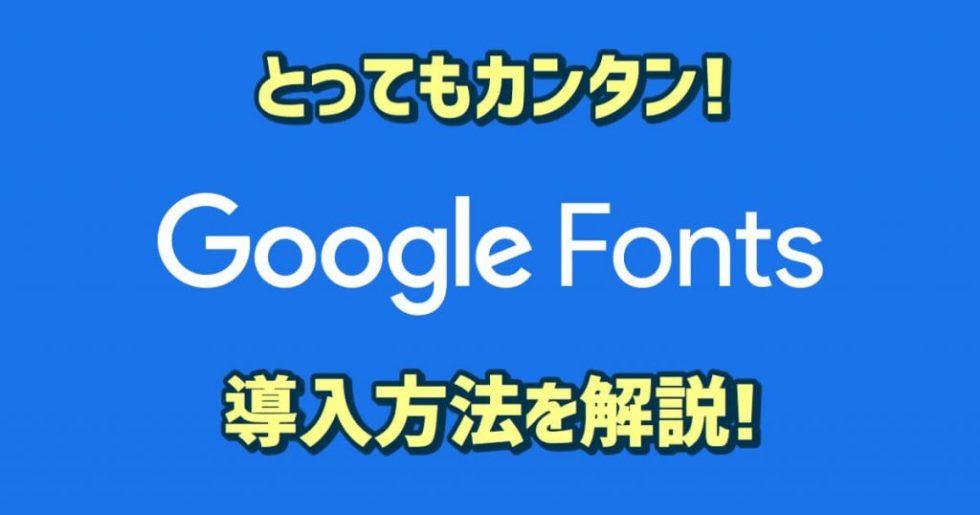 【手順解説】無料で使えるWebフォント「Google Fonts」の使い方