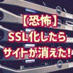 【対処法】サイトを常時SSL化(https化)したらエラーで見られなくなってしまった時