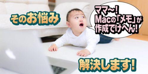 Macでメモが作成できない