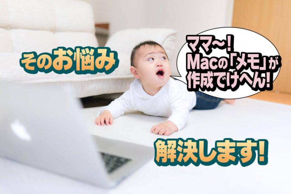 【完全解説】Macでメモを新規作成できなくなったときの解決法