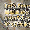 Let's Encryptの自動更新をcronなしでやってみよう!