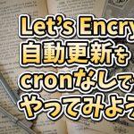 【簡単】Let's Encryptの自動更新をcronなしで実現しよう