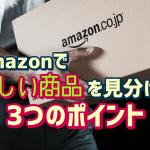 【怪】Amazonで怪しい商品を見分ける3つのポイント!~失敗しないために~