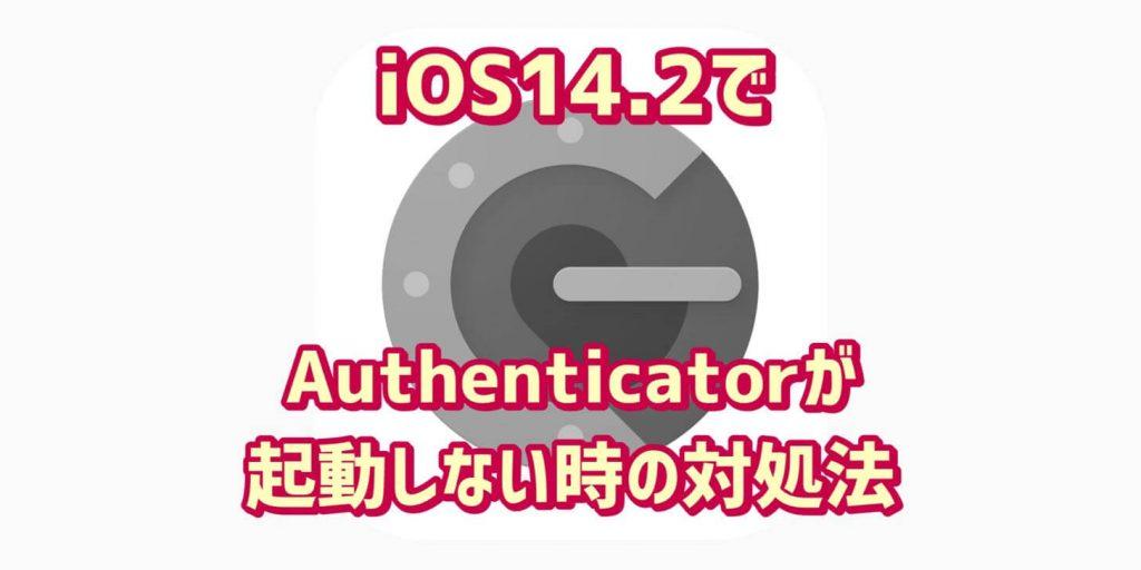 iOS14.2でAuthenticatorが起動できない時の対処法