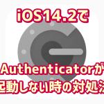 【iOS14.2】Google Authenticatorが起動できない時の対処法