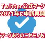 【Twitter】公式マークの申請を2021年に再開する計画を発表【なりすまし対策】